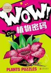小学生科普百科WOW!植物密码