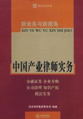 新业务与新视角:中国产业律师实务