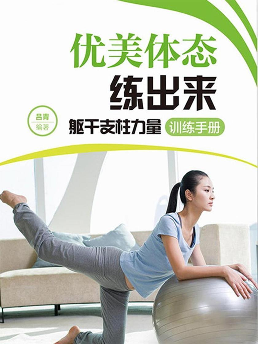 优美体态练出来——躯干支柱力量训练手册