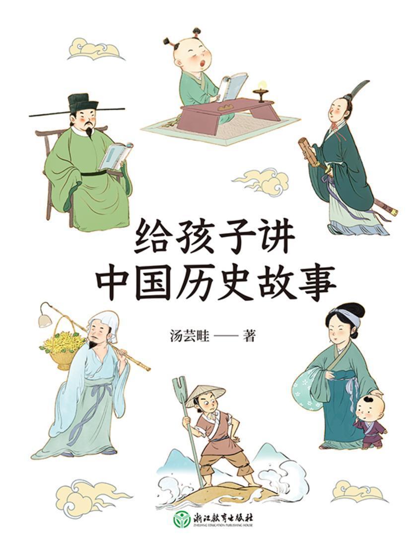 给孩子讲中国历史故事【轻松读懂5000年中国史,与《上下五千年》一起备受小读者喜爱!】