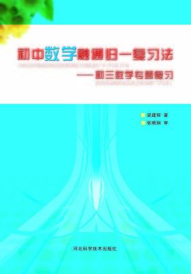 初中数学融通归一复习法·初三数学专题复习(仅适用PC阅读)