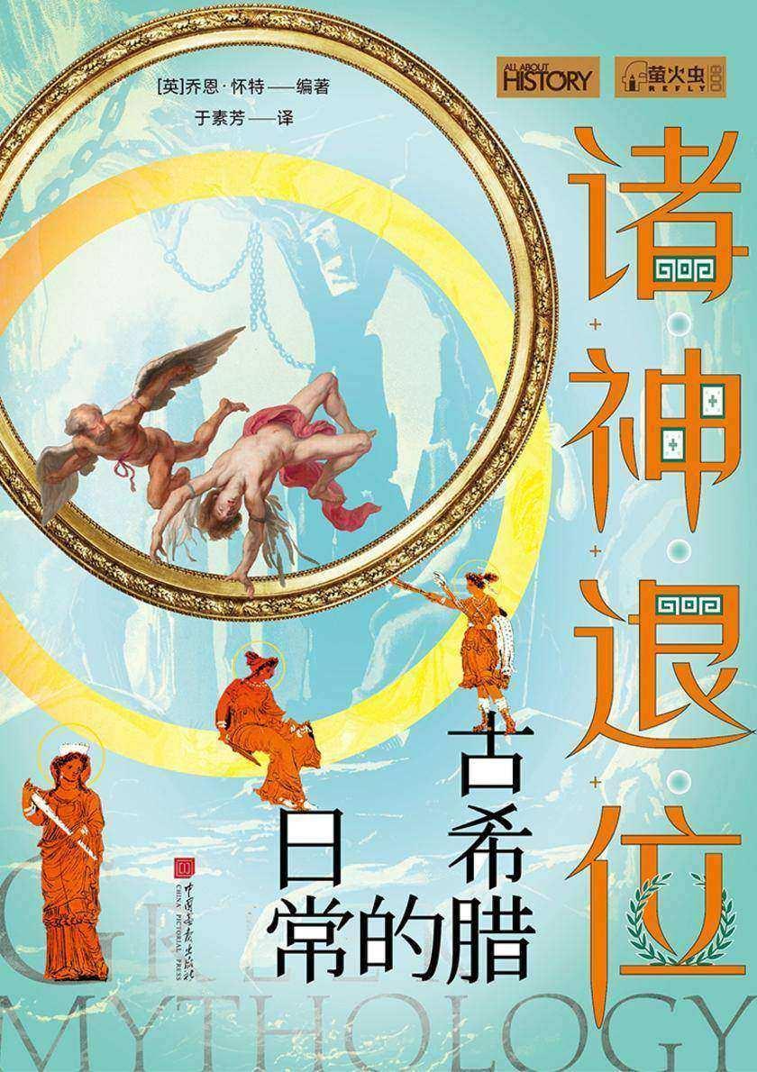 萤火虫丛书系列:诸神退位:古希腊的日常