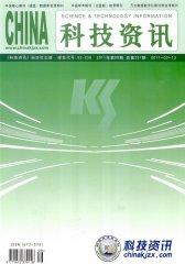 科技资讯 旬刊 2011年08期(电子杂志)(仅适用PC阅读)