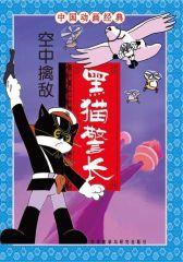 黑猫警长之空中擒敌