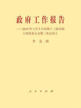 政府工作报告——2019年3月5日在第十三届全国人民代表大会第二次会议上