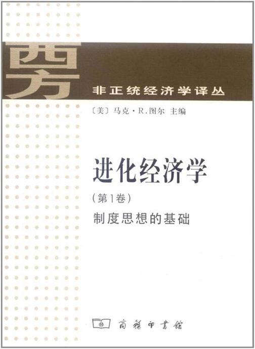 进化经济学 第1卷:制度思想的基础