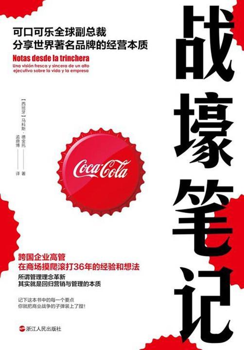 战壕笔记:可口可乐全球副总裁分享世界著名品牌的经营本质