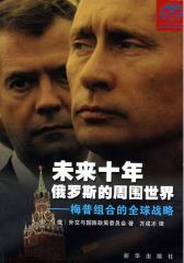 未来十年俄罗斯的周围世界(试读本)