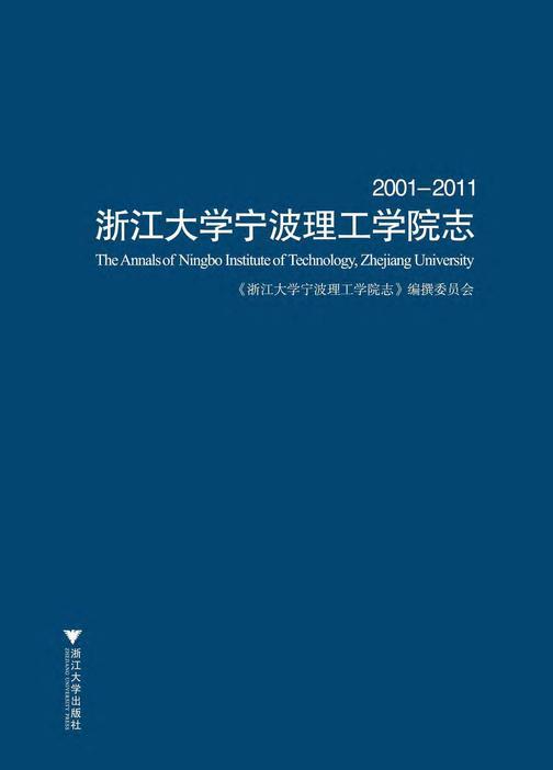浙江大学宁波理工学院志:2001~2011