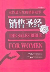 销售圣经:女版