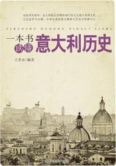 一本书读懂意大利历史