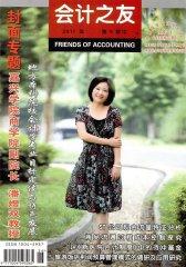 会计之友 旬刊 2011年26期(电子杂志)(仅适用PC阅读)