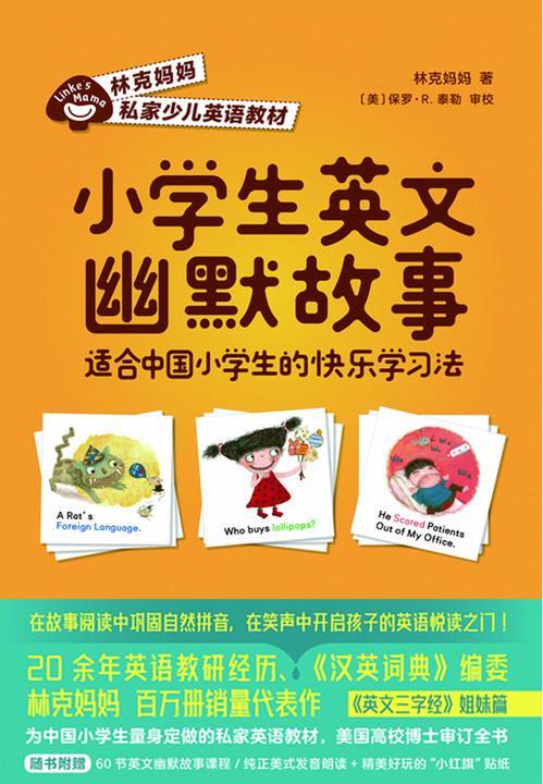 小学生英文幽默故事:适合中国小学生的快乐学习法【《英文三字经》姐妹篇,故事阅读中巩固自然拼音,笑声中开启孩子的英语悦读之门!】