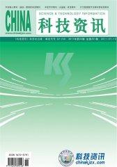 科技资讯 旬刊 2011年02期(电子杂志)(仅适用PC阅读)