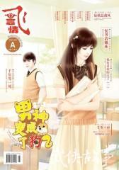 飞言情2016.09A(电子杂志)