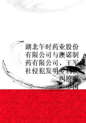 湖北午时药业股份有限公司与澳诺(中国)制药有限公司、王军社侵犯发明专利权纠纷案