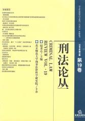 刑法论丛.2009年.第3卷:总第19卷