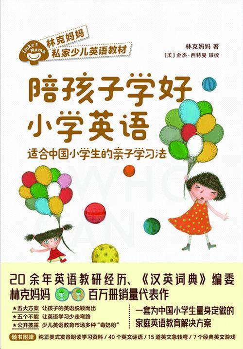 陪孩子学好小学英语:适合中国小学生的亲子学习法【为中国小学生量身定做的家庭英语教育解决方案,是给父母的亲子养育书。】