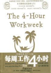 每周工作4小时(全球化3.0个人版)(试读本)