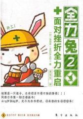 全力兔2:面对挫折全力重启(为了你所爱,你是否全力付出?日本 受欢迎的心灵加油绘本;看性格各异的兔明星们全力活在当下的活法,在久违的感动后重新开始我们的奋斗)(试读本)