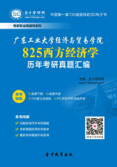 [3D电子书]圣才学习网·广东工业大学经济与贸易学院825经济学历年考研真题汇编(仅适用PC阅读)