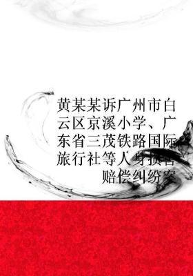 黄某某诉广州市白云区京溪小学、广东省三茂铁路国际旅行社等人身损害赔偿纠纷案