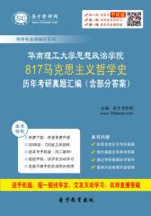 华南理工大学思想政治学院817马克思主义哲学史历年考研真题汇编(含部分答案)