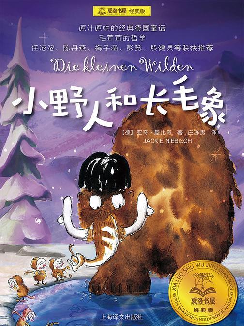 小野人和长毛象(夏洛书屋:经典版)