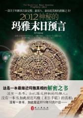 2012神秘的玛雅末日预言