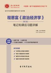 程恩富《政治经济学》(第3版)笔记与课后习题详解
