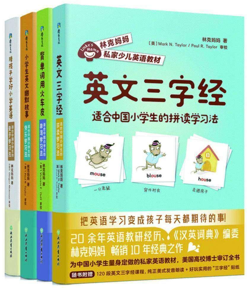林克妈妈私家少儿英语教材(套装4册)【适合中国小学生,20余年英语教研经历,10年经典美国高校博士审定全新修订版!】