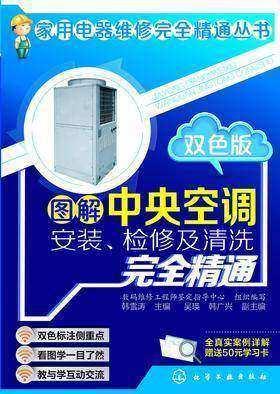 图解中央空调安装、检修及清洗完全精通(双色版)