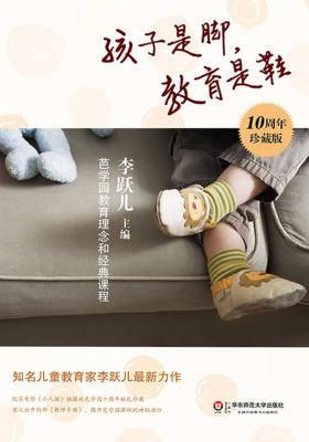 孩子是脚,教育是鞋:芭学园教育理念和经典课程