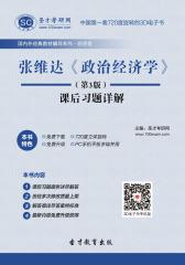 [3D电子书]圣才学习网·张维达《政治经济学》(第3版)课后习题详解(仅适用PC阅读)