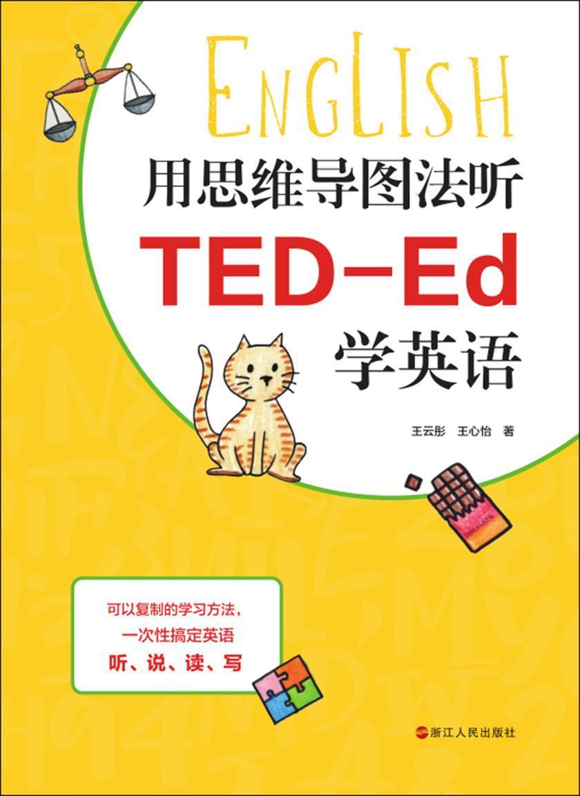 用思维导图法听TED-Ed学英语