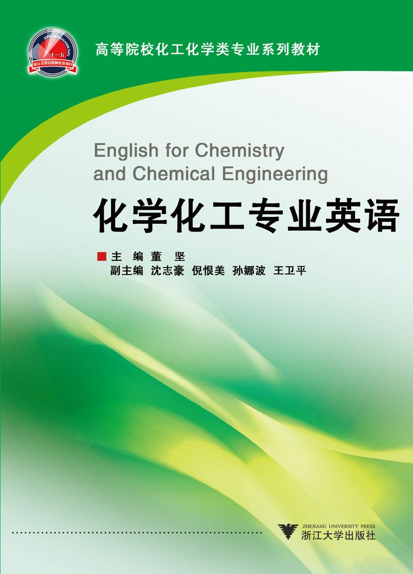 化学化工专业英语(仅适用PC阅读)