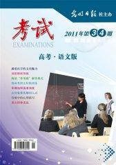 考试·新语文 月刊 2011年04期(电子杂志)(仅适用PC阅读)