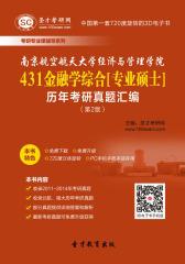 [3D电子书]圣才学习网·南京航空航天大学经济与管理学院431金融学综合[专业硕士]历年考研真题汇编(第2版)(仅适用PC阅读)