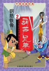 葫芦兄弟(2):钢筋铁骨