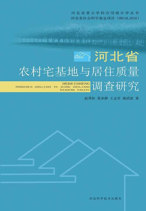 河北省农村宅基地居住质量研究