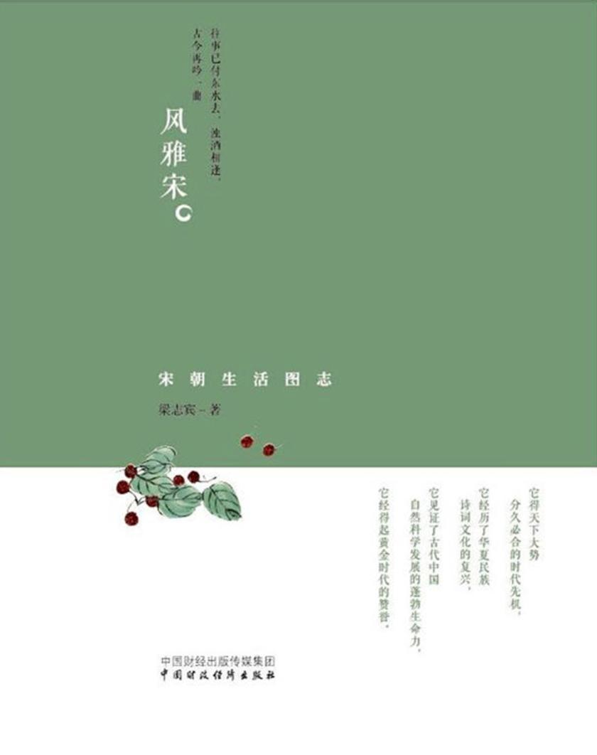 风雅宋:宋朝生活图志