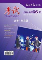考试·新语文 月刊 2011年01期(电子杂志)(仅适用PC阅读)