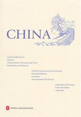 中国.2011:英文(仅适用PC阅读)