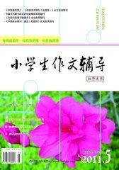 小学生作文辅导·教师适用 月刊 2011年05期(电子杂志)(仅适用PC阅读)