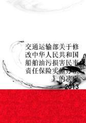 交通运输部关于修改《中华人民共和国船舶油污损害民事责任保险实施办法》的决定(2013)