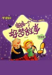 每晚一个好梦故事-紫色卷