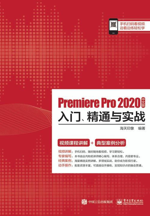 Premiere Pro 2020中文版入门、精通与实战