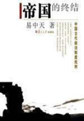 帝国的终结:中国古代政治制度批判(试读本)