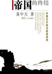 帝国的终结(易中天著  当当网独家首发)(试读本)