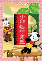 小熊猫学木匠(仅适用PC阅读)